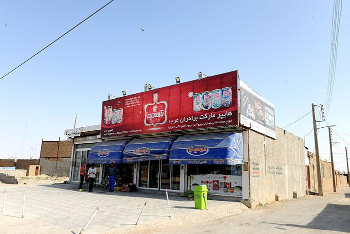 طرحهای مسئولیت اجتماعی پالایشگاه هاشمی ژاد سوپرمارکت  2