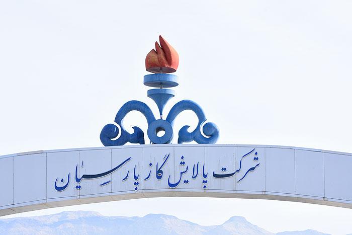 پالایشگاه گاز پالایشگاه پارسیان پالایشگاه گازی  6