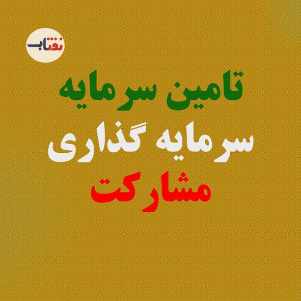 تامین سرمایه شیراز