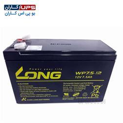 باتری یو پی اس 12 ولت 7 آمپر لانگ مدل WP7.2-12
