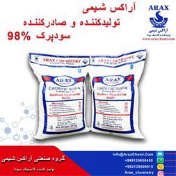 آراکس شیمی تولید کننده و صادر کننده کاستیک سودا
