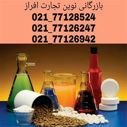 اسید استئاریک 1801/0802 ، فروش اسید استئاریک