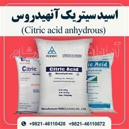 خرید و فروش اسید سیتریک خشک (آنهیدروس) TTCA