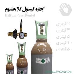 خرید و فروش و شارژ گاز هلیوم 10 لیتری ، بالن صنعت