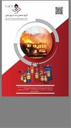 شارژ و فروش انواع کپسول آتش نشانی – تهران