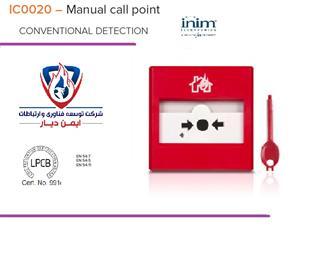 شستی اعلام حریق قرمز مدل IC0021 اینیم inim – تهران