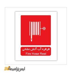 علائم آتش نشانی – تهران