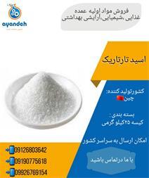 فروش اسید تارتاریک ، قیمت مناسب اسید تارتاریک