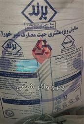 فروش سولفات سدیم سولفاتیک و املاح معدنی ایران