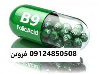 فروش فولیک اسید