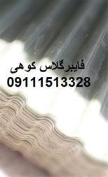 فروش ورق فایبرگلاس با بهترین کیفیت و قیمت