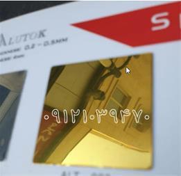 فروش ورق کامپوزیت آینه ای طلایی
