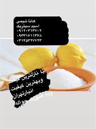 فروش ویژه اسید سیتریک
