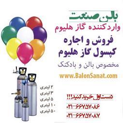 فروش گاز هلیم ، قیمت گاز هلیوم