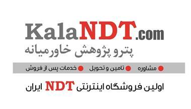 فروشگاه بازرسی غیر مخرب ایران KalaNDT