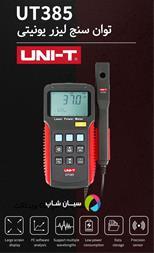 قیمت توان سنج لیزر دیجیتال یونیتی UNI-T UT385