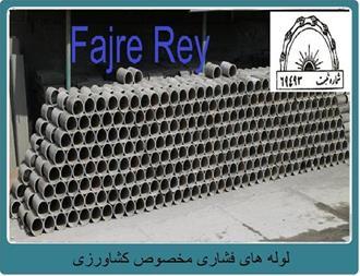 لوله ایرانیتی کشاورزی ، فروش ورق ایرانیت
