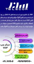 ویپ   ( سانترال ویپ  ) – تهران