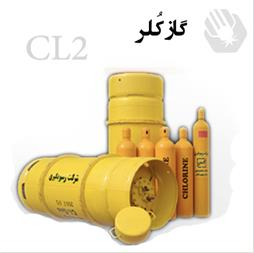گاز کلر ، گاز cl2 ، کپسول گاز کلر ، بالن صنعت