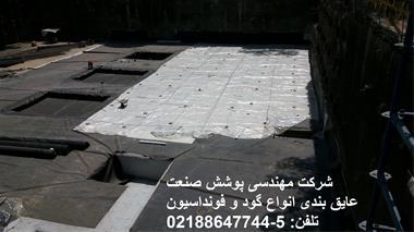 roof Garden ( بام سبز )